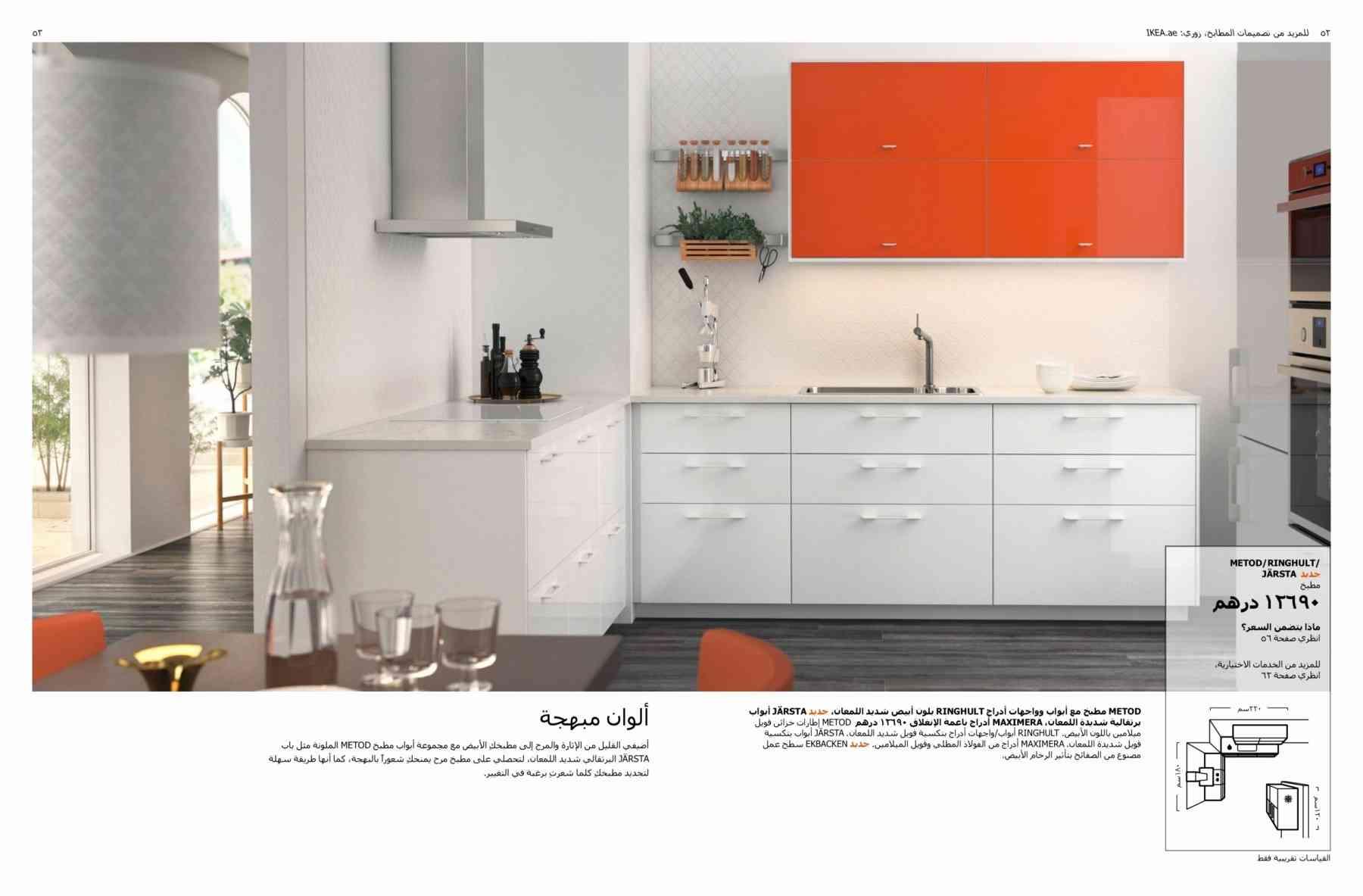 Ikea Cuisine Laxarby Inspirant Photos 24 Awesome Stock Prix Cuisine Ikea Avec Ilot Central De 2018